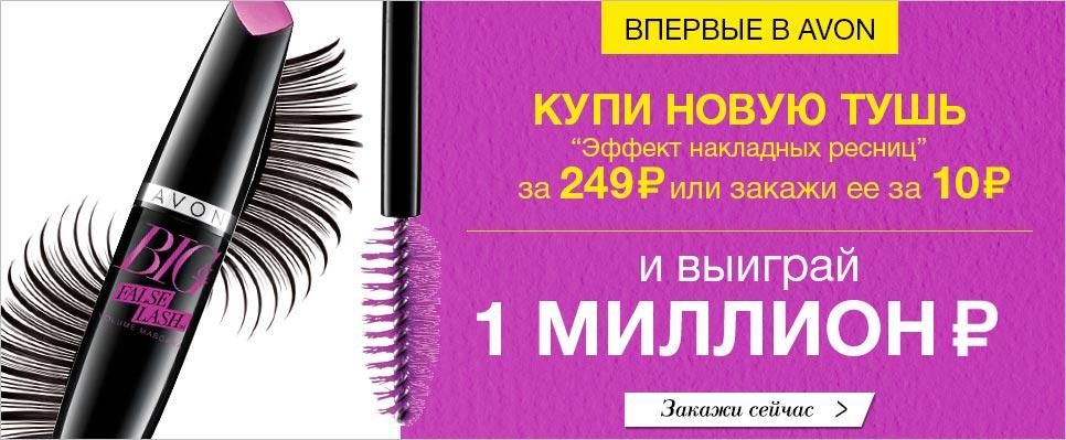 mascara_966_399_2
